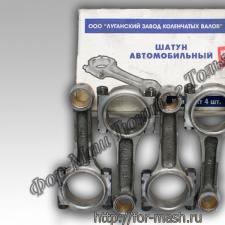 Шатун облегченный 129 mm ( Луганск )