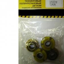 Сайлентблок растяжки для ВАЗ 2108-09-09 и ВАЗ 21013-14-15 (4шт) B-TUNING 17-06-081